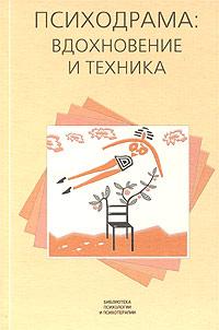 "Обложка книги ""Психодрама: вдохновение и техника"""