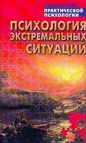 Психология экстремальных ситуаций, Шойгу Юлия