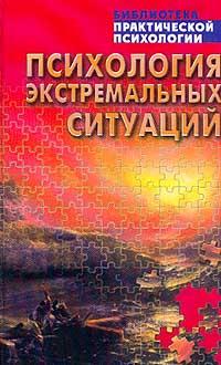 """Обложка книги """"Психология экстремальных ситуаций"""""""