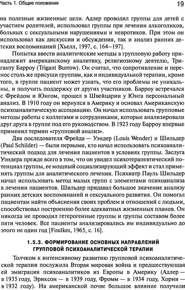 DJVU. Основы группового анализа. Шамов В. А. Страница 19. Читать онлайн