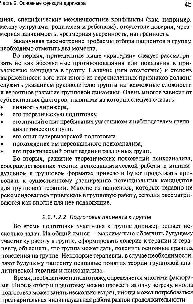 DJVU. Основы группового анализа. Шамов В. А. Страница 45. Читать онлайн