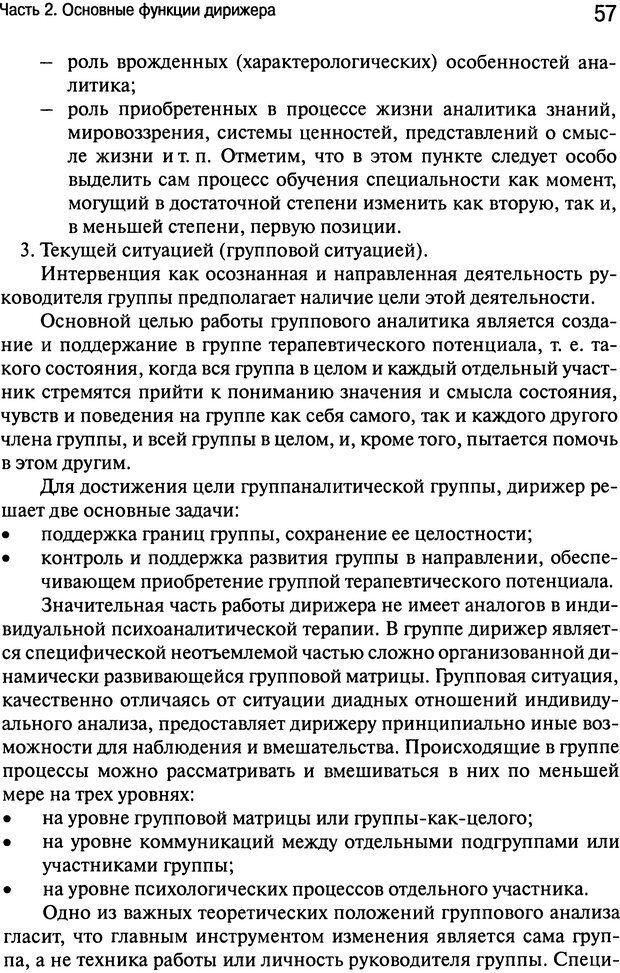 DJVU. Основы группового анализа. Шамов В. А. Страница 57. Читать онлайн
