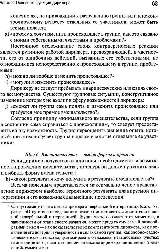 DJVU. Основы группового анализа. Шамов В. А. Страница 63. Читать онлайн
