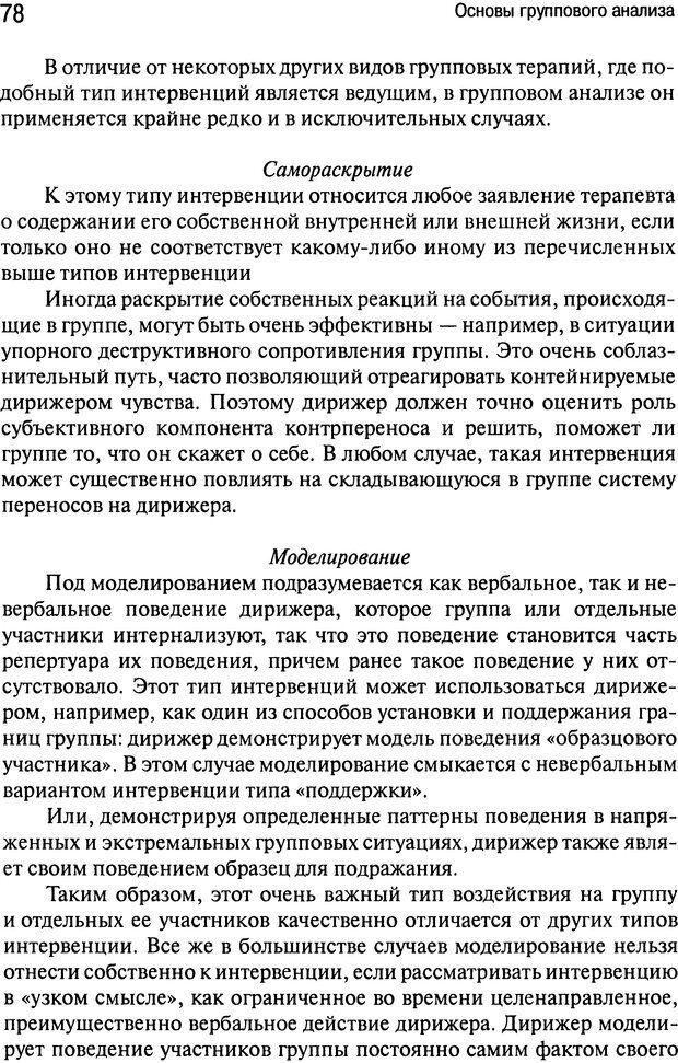 DJVU. Основы группового анализа. Шамов В. А. Страница 78. Читать онлайн
