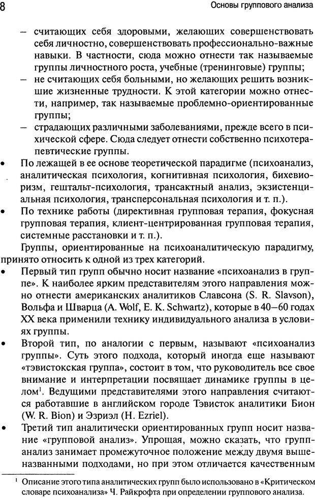 DJVU. Основы группового анализа. Шамов В. А. Страница 8. Читать онлайн
