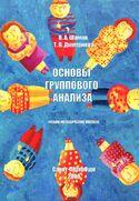 Основы группового анализа, Шамов Владимир