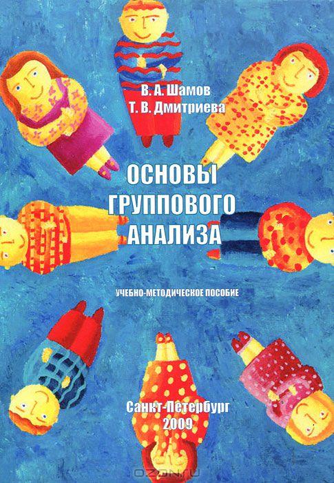 """Обложка книги """"Основы группового анализа"""""""
