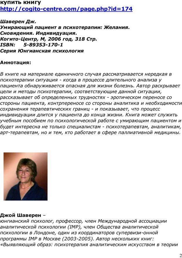 PDF. Умирающий пациент в психотерапии: Желания. Сновидения. Индивидуация. Шаверен Д. Страница 1. Читать онлайн