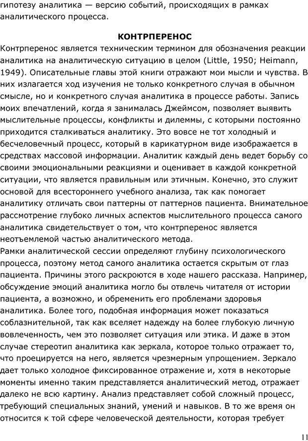 PDF. Умирающий пациент в психотерапии: Желания. Сновидения. Индивидуация. Шаверен Д. Страница 10. Читать онлайн