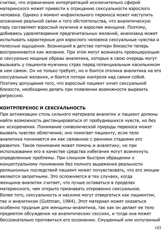 PDF. Умирающий пациент в психотерапии: Желания. Сновидения. Индивидуация. Шаверен Д. Страница 102. Читать онлайн