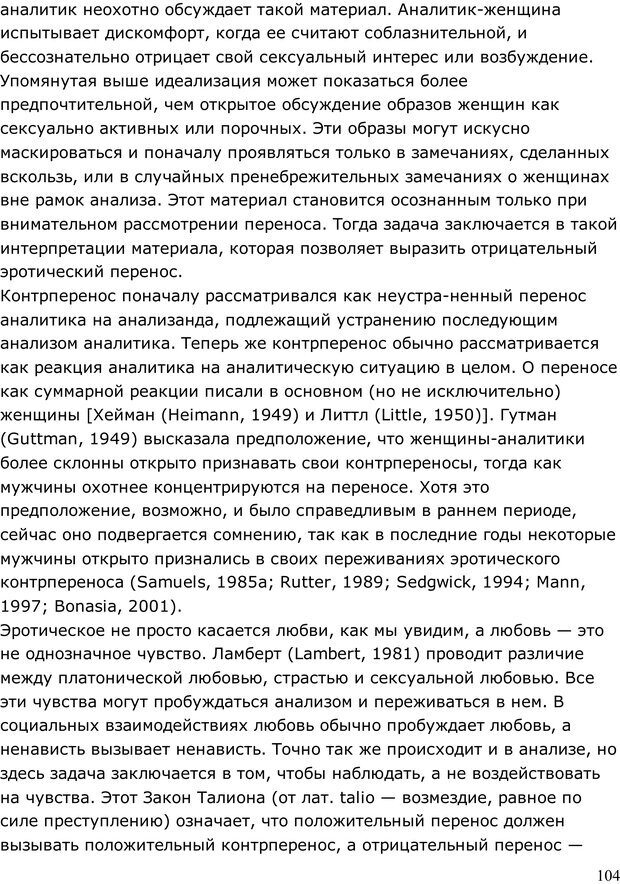 PDF. Умирающий пациент в психотерапии: Желания. Сновидения. Индивидуация. Шаверен Д. Страница 103. Читать онлайн
