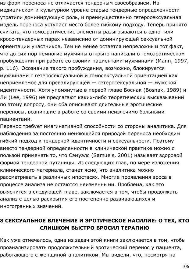 PDF. Умирающий пациент в психотерапии: Желания. Сновидения. Индивидуация. Шаверен Д. Страница 105. Читать онлайн