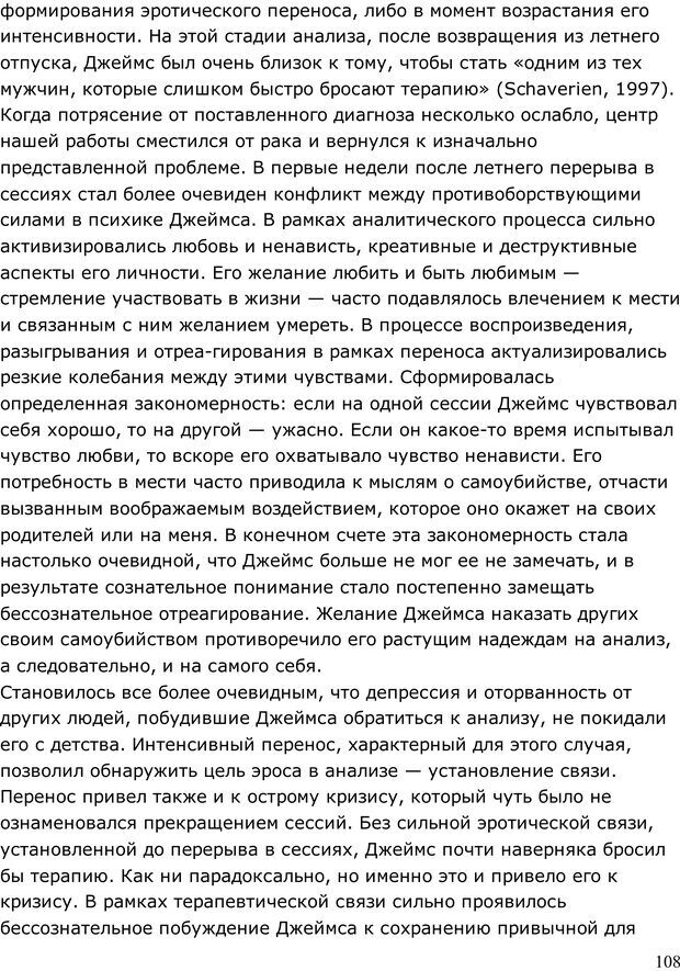 PDF. Умирающий пациент в психотерапии: Желания. Сновидения. Индивидуация. Шаверен Д. Страница 107. Читать онлайн