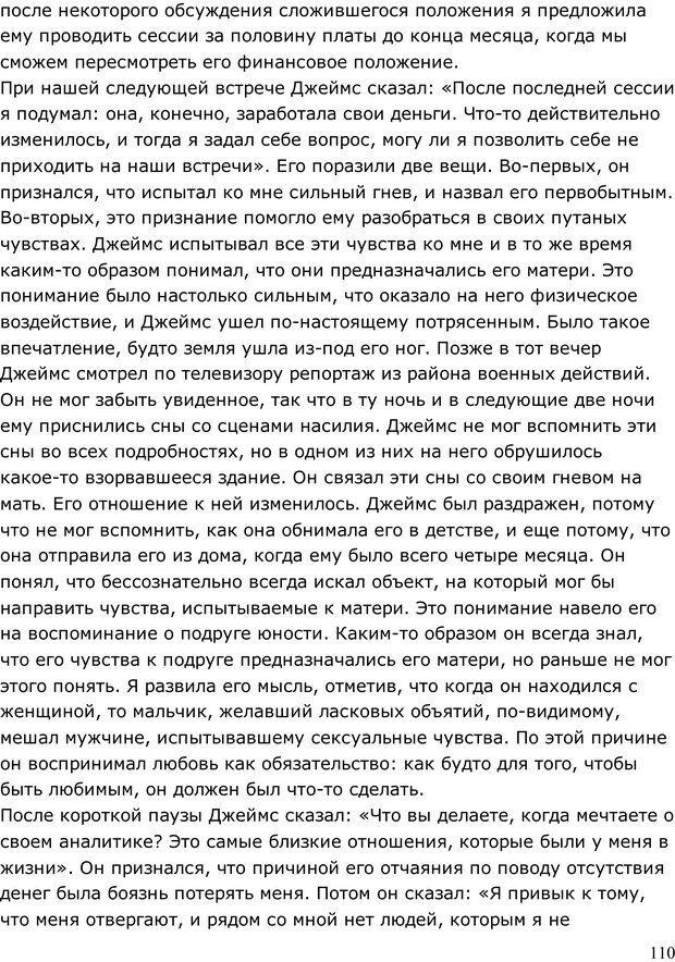 PDF. Умирающий пациент в психотерапии: Желания. Сновидения. Индивидуация. Шаверен Д. Страница 109. Читать онлайн