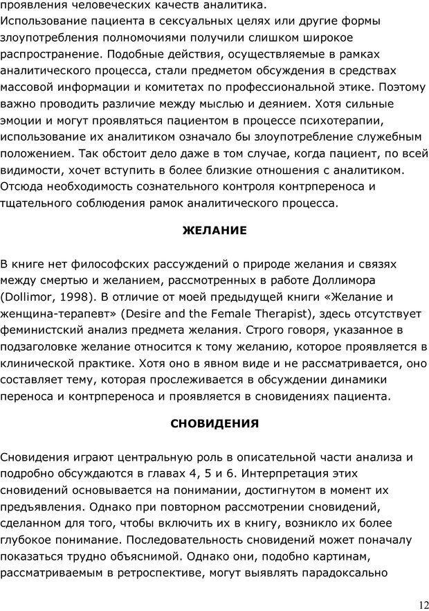 PDF. Умирающий пациент в психотерапии: Желания. Сновидения. Индивидуация. Шаверен Д. Страница 11. Читать онлайн