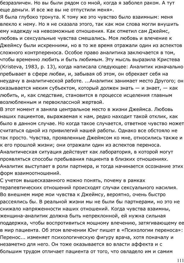 PDF. Умирающий пациент в психотерапии: Желания. Сновидения. Индивидуация. Шаверен Д. Страница 110. Читать онлайн