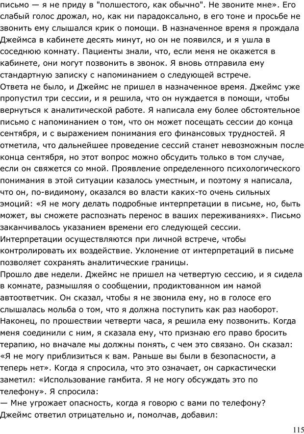PDF. Умирающий пациент в психотерапии: Желания. Сновидения. Индивидуация. Шаверен Д. Страница 114. Читать онлайн