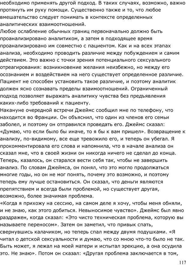 PDF. Умирающий пациент в психотерапии: Желания. Сновидения. Индивидуация. Шаверен Д. Страница 116. Читать онлайн