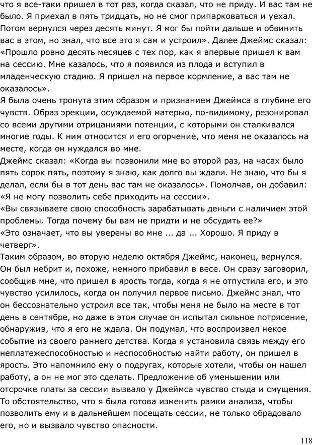 PDF. Умирающий пациент в психотерапии: Желания. Сновидения. Индивидуация. Шаверен Д. Страница 117. Читать онлайн