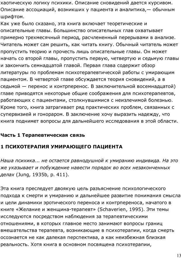 PDF. Умирающий пациент в психотерапии: Желания. Сновидения. Индивидуация. Шаверен Д. Страница 12. Читать онлайн
