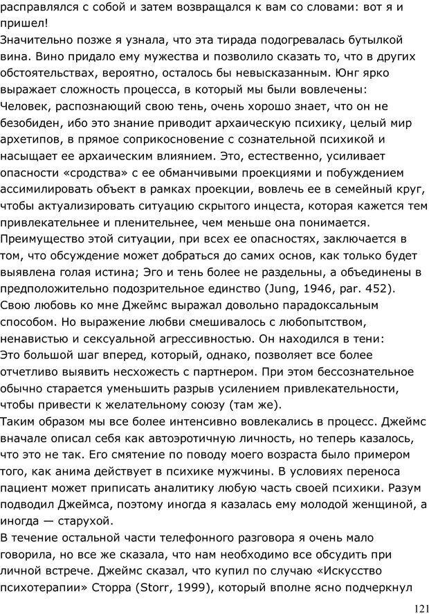 PDF. Умирающий пациент в психотерапии: Желания. Сновидения. Индивидуация. Шаверен Д. Страница 120. Читать онлайн