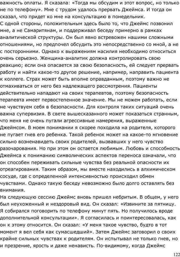 PDF. Умирающий пациент в психотерапии: Желания. Сновидения. Индивидуация. Шаверен Д. Страница 121. Читать онлайн