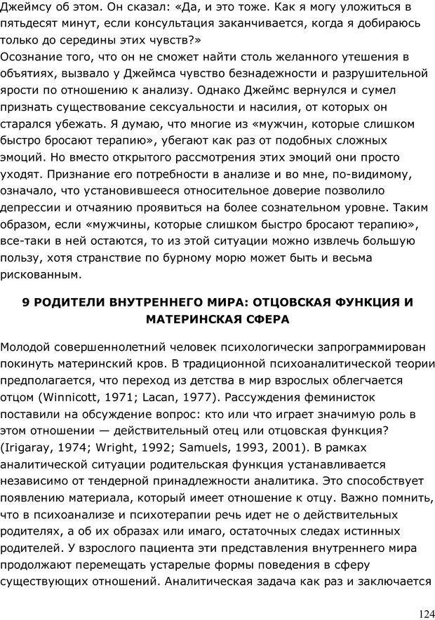 PDF. Умирающий пациент в психотерапии: Желания. Сновидения. Индивидуация. Шаверен Д. Страница 123. Читать онлайн