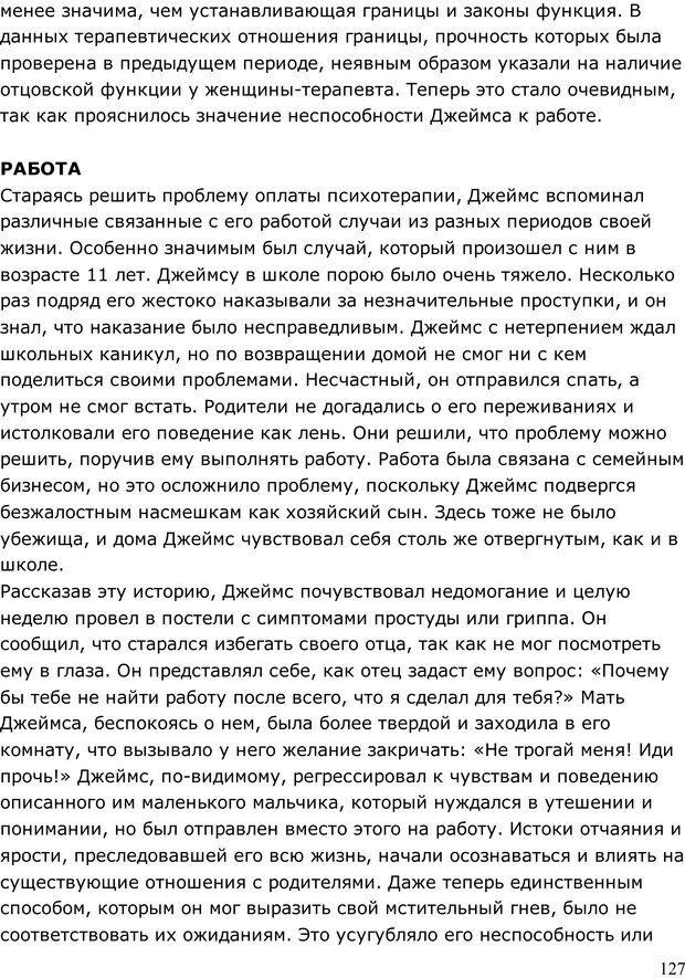PDF. Умирающий пациент в психотерапии: Желания. Сновидения. Индивидуация. Шаверен Д. Страница 126. Читать онлайн