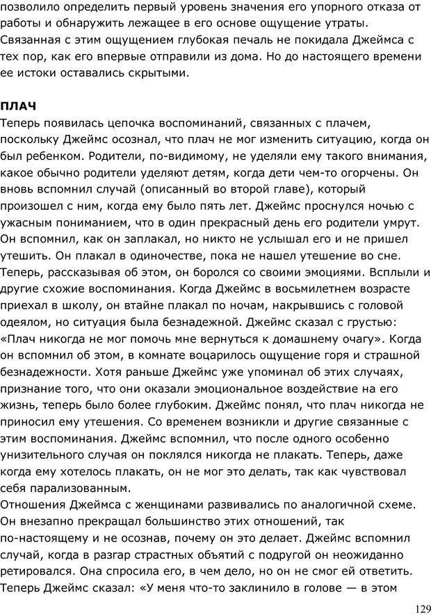 PDF. Умирающий пациент в психотерапии: Желания. Сновидения. Индивидуация. Шаверен Д. Страница 128. Читать онлайн
