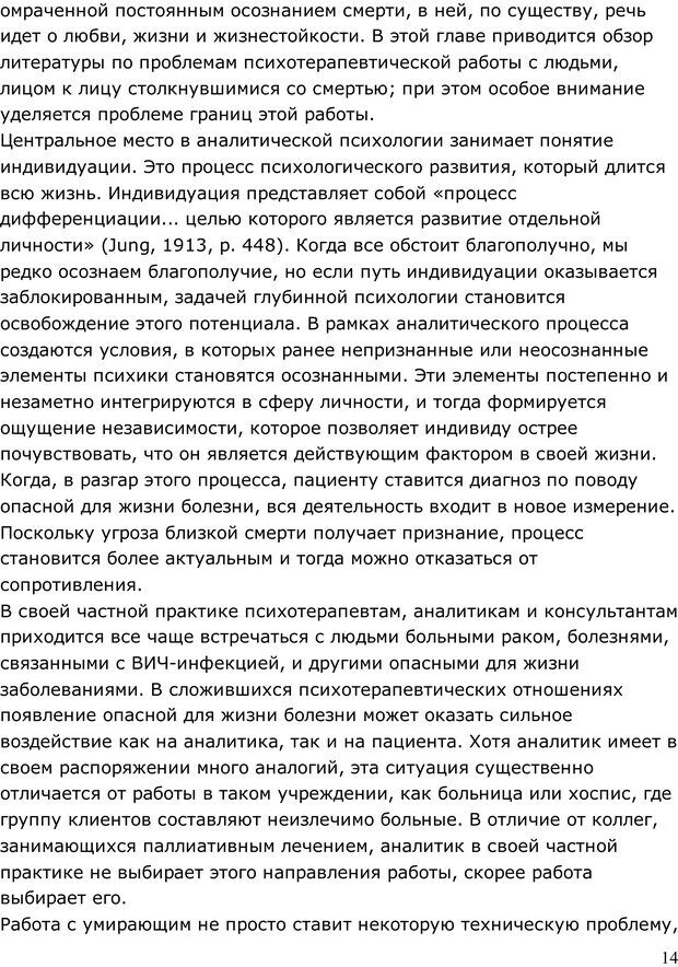 PDF. Умирающий пациент в психотерапии: Желания. Сновидения. Индивидуация. Шаверен Д. Страница 13. Читать онлайн