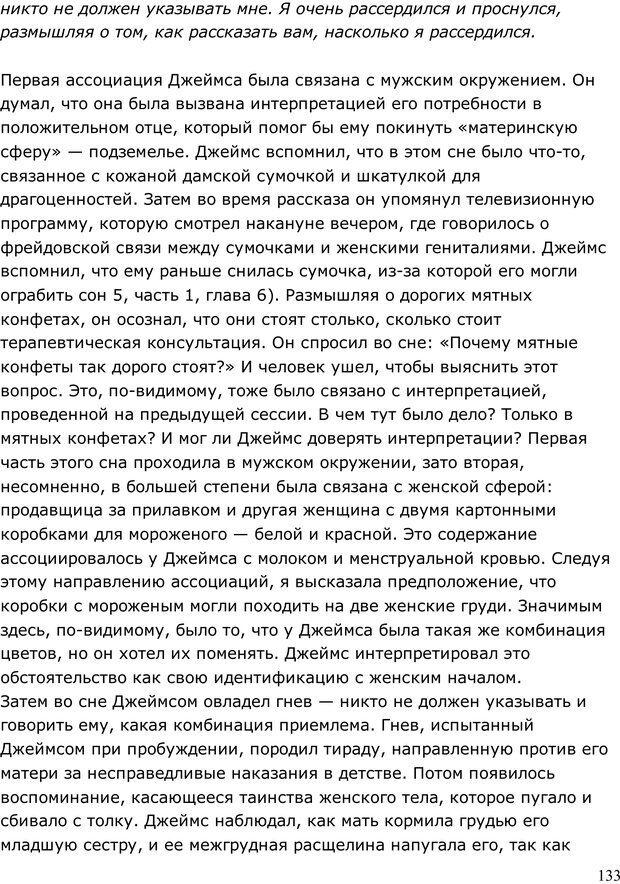 PDF. Умирающий пациент в психотерапии: Желания. Сновидения. Индивидуация. Шаверен Д. Страница 132. Читать онлайн