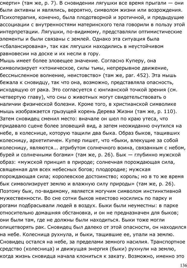PDF. Умирающий пациент в психотерапии: Желания. Сновидения. Индивидуация. Шаверен Д. Страница 135. Читать онлайн