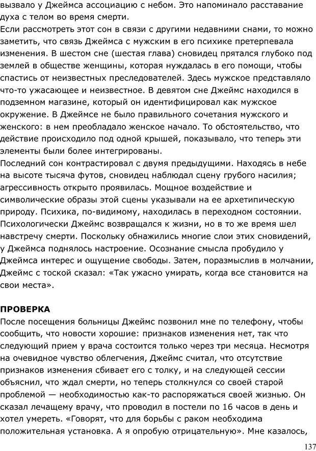 PDF. Умирающий пациент в психотерапии: Желания. Сновидения. Индивидуация. Шаверен Д. Страница 136. Читать онлайн