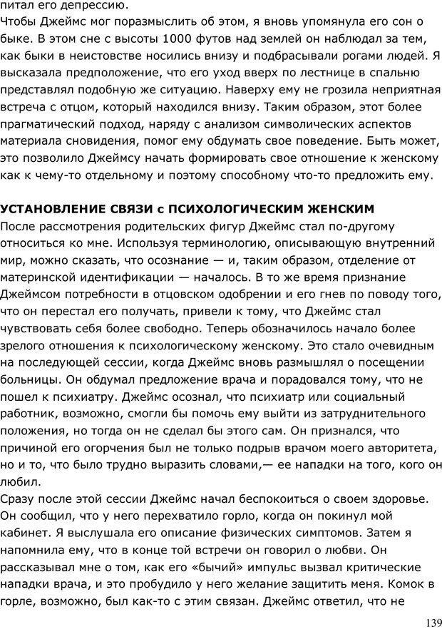 PDF. Умирающий пациент в психотерапии: Желания. Сновидения. Индивидуация. Шаверен Д. Страница 138. Читать онлайн