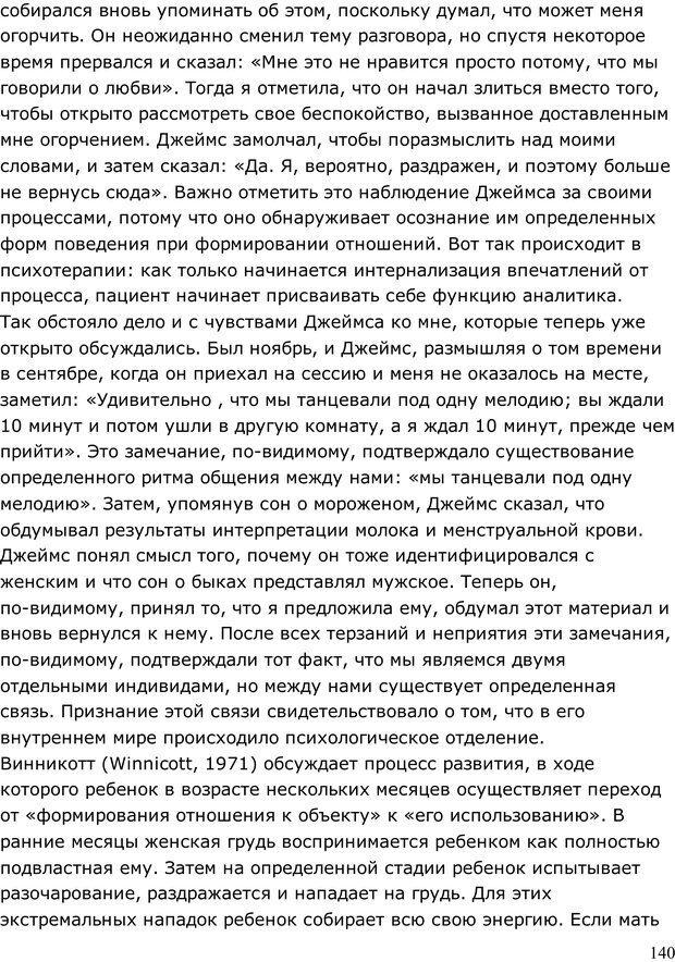 PDF. Умирающий пациент в психотерапии: Желания. Сновидения. Индивидуация. Шаверен Д. Страница 139. Читать онлайн