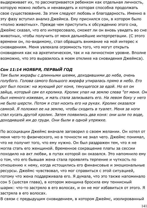 PDF. Умирающий пациент в психотерапии: Желания. Сновидения. Индивидуация. Шаверен Д. Страница 140. Читать онлайн