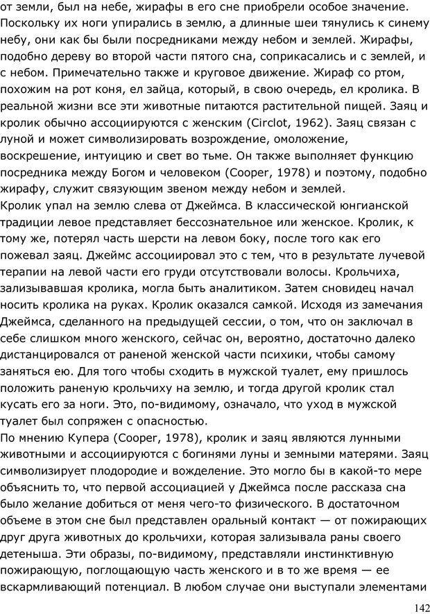 PDF. Умирающий пациент в психотерапии: Желания. Сновидения. Индивидуация. Шаверен Д. Страница 141. Читать онлайн