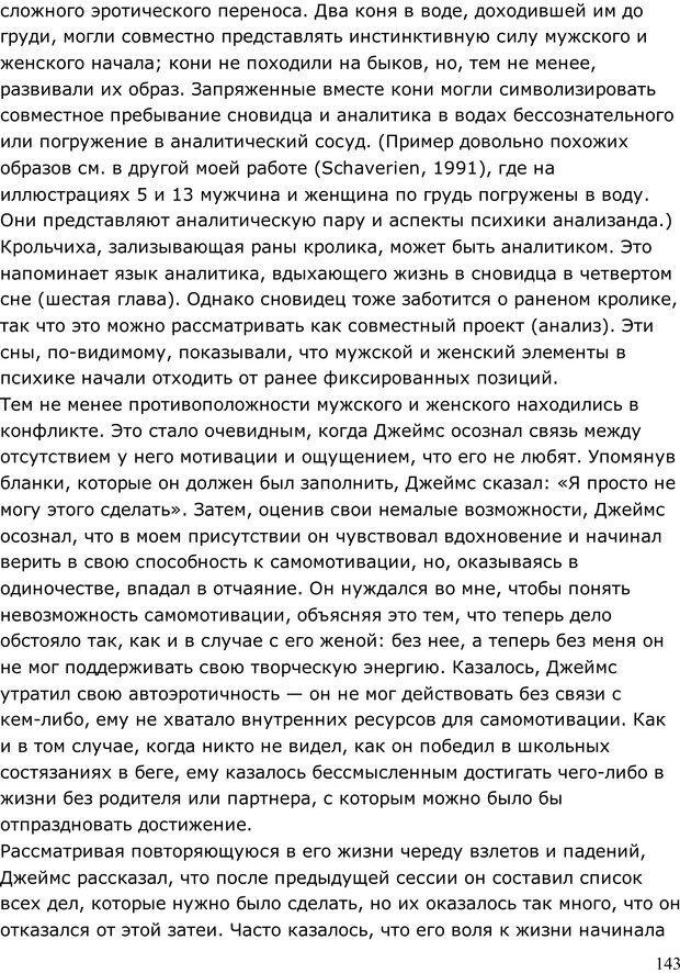 PDF. Умирающий пациент в психотерапии: Желания. Сновидения. Индивидуация. Шаверен Д. Страница 142. Читать онлайн
