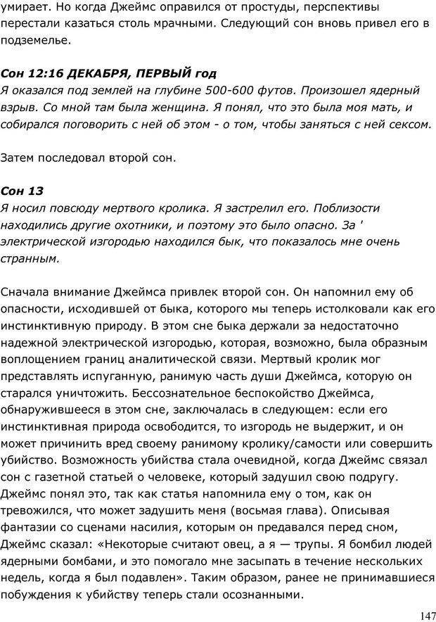 PDF. Умирающий пациент в психотерапии: Желания. Сновидения. Индивидуация. Шаверен Д. Страница 146. Читать онлайн