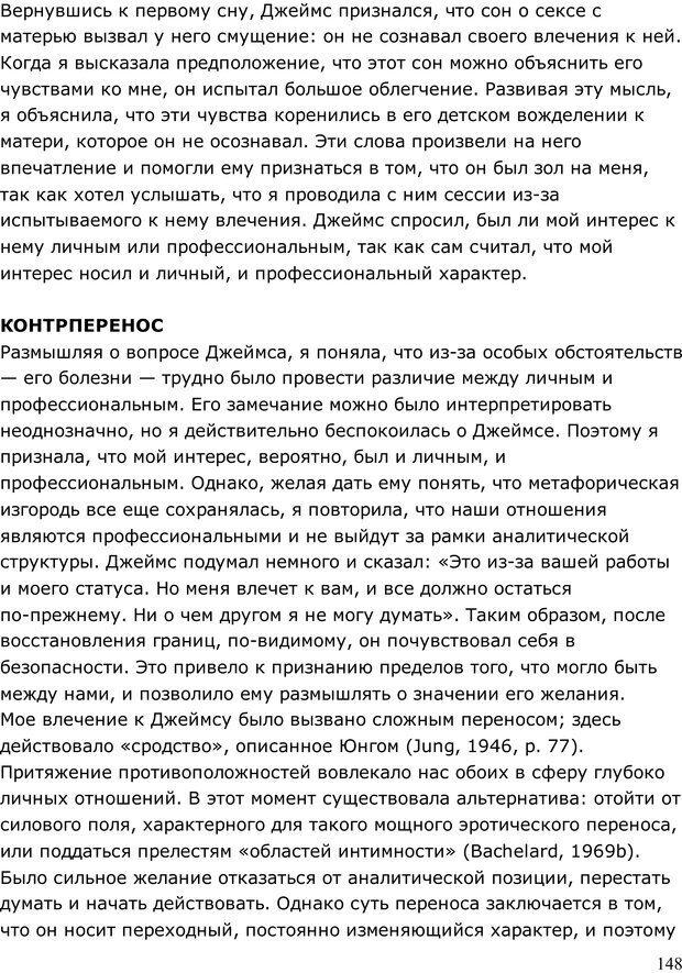 PDF. Умирающий пациент в психотерапии: Желания. Сновидения. Индивидуация. Шаверен Д. Страница 147. Читать онлайн