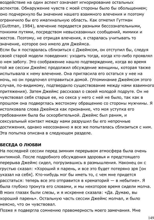 PDF. Умирающий пациент в психотерапии: Желания. Сновидения. Индивидуация. Шаверен Д. Страница 148. Читать онлайн