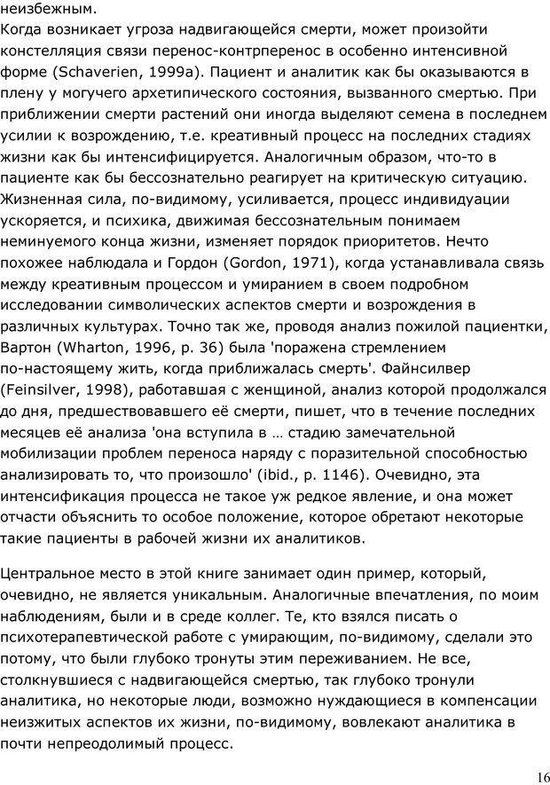 PDF. Умирающий пациент в психотерапии: Желания. Сновидения. Индивидуация. Шаверен Д. Страница 15. Читать онлайн