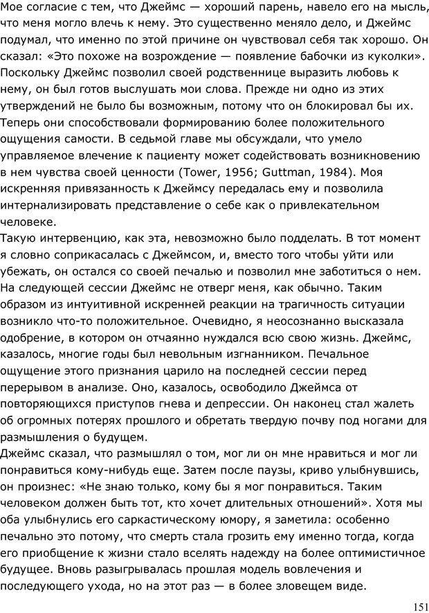 PDF. Умирающий пациент в психотерапии: Желания. Сновидения. Индивидуация. Шаверен Д. Страница 150. Читать онлайн