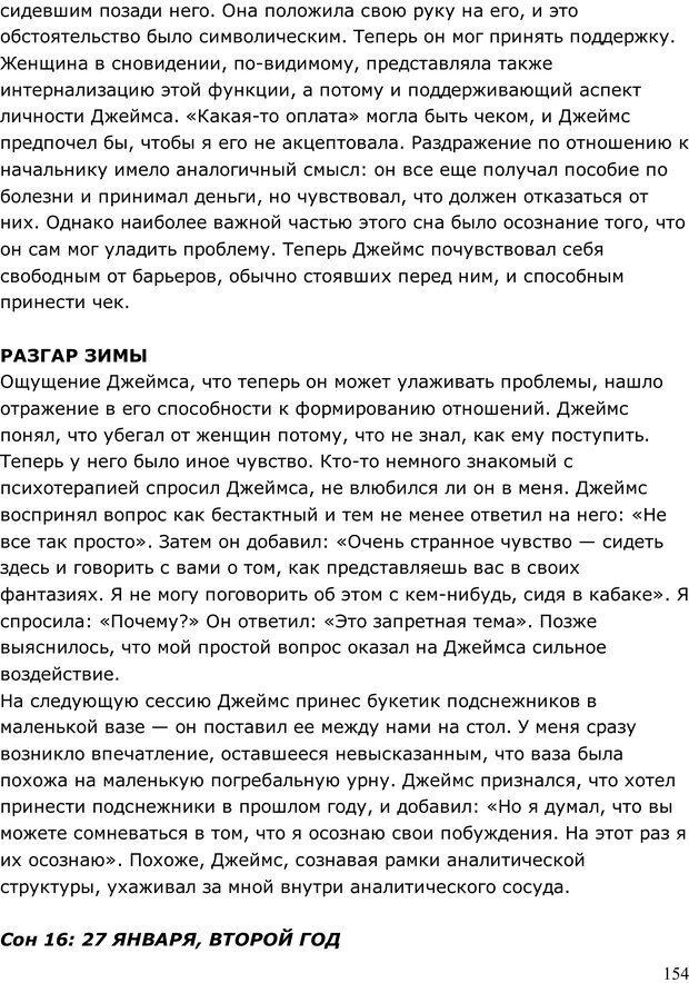 PDF. Умирающий пациент в психотерапии: Желания. Сновидения. Индивидуация. Шаверен Д. Страница 153. Читать онлайн