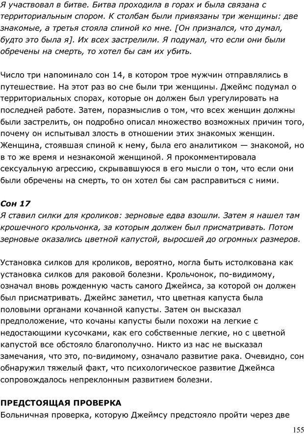 PDF. Умирающий пациент в психотерапии: Желания. Сновидения. Индивидуация. Шаверен Д. Страница 154. Читать онлайн