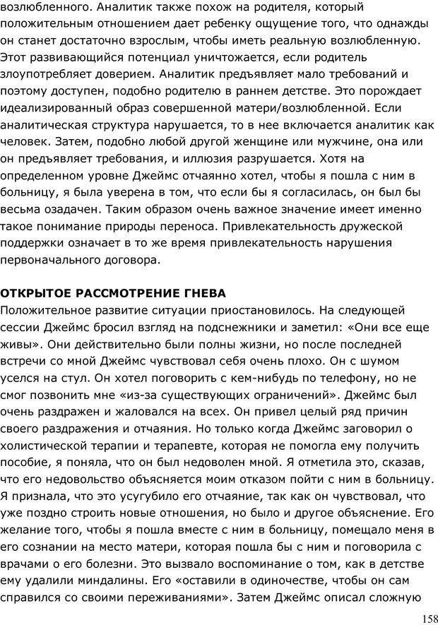 PDF. Умирающий пациент в психотерапии: Желания. Сновидения. Индивидуация. Шаверен Д. Страница 157. Читать онлайн