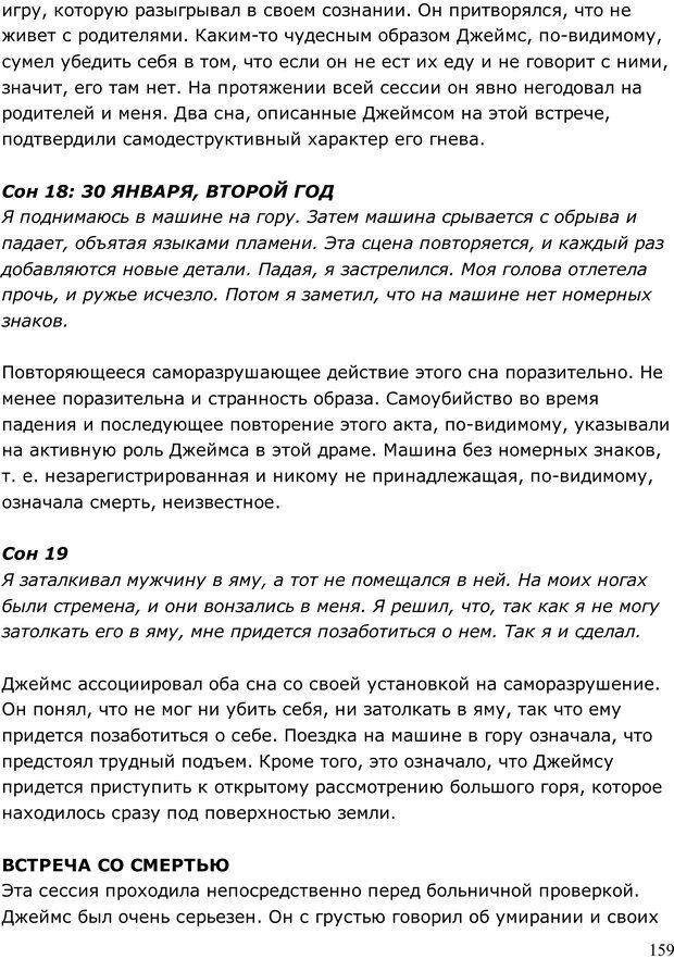 PDF. Умирающий пациент в психотерапии: Желания. Сновидения. Индивидуация. Шаверен Д. Страница 158. Читать онлайн
