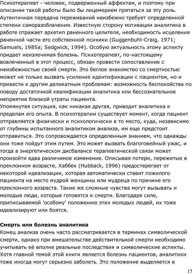 PDF. Умирающий пациент в психотерапии: Желания. Сновидения. Индивидуация. Шаверен Д. Страница 16. Читать онлайн