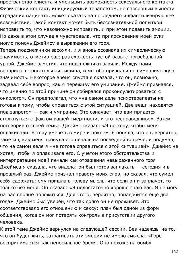PDF. Умирающий пациент в психотерапии: Желания. Сновидения. Индивидуация. Шаверен Д. Страница 161. Читать онлайн
