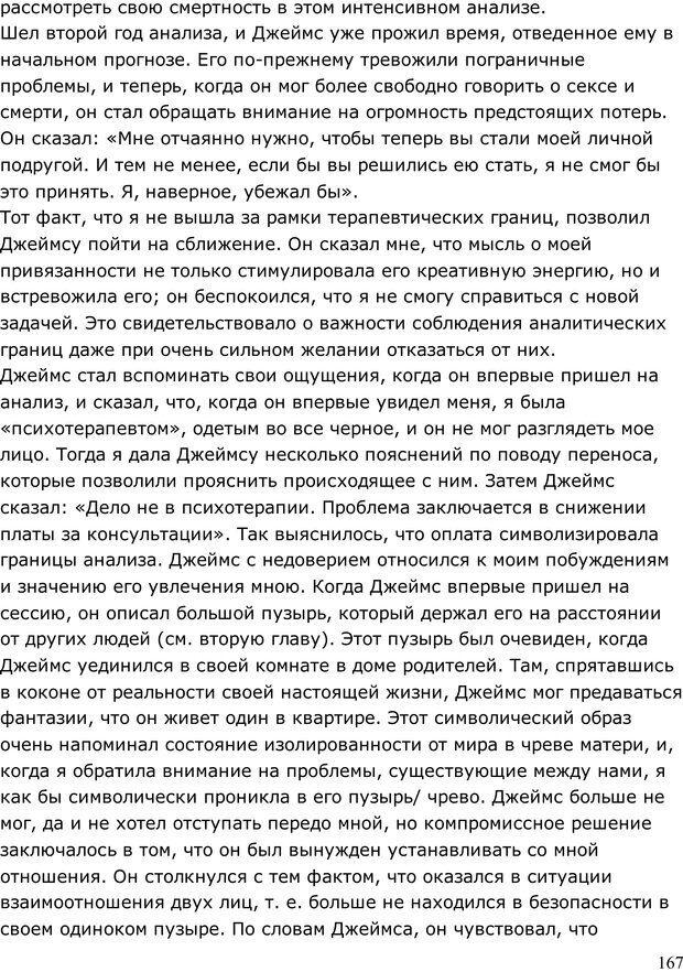 PDF. Умирающий пациент в психотерапии: Желания. Сновидения. Индивидуация. Шаверен Д. Страница 166. Читать онлайн